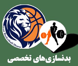 b-b خانه بسکتبال ایران