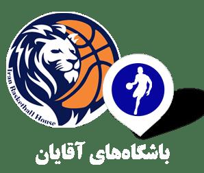 b-m خانه بسکتبال ایران