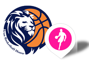 b-w خانه بسکتبال ایران