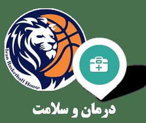 d-s خانه بسکتبال ایران