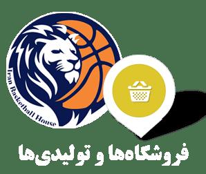 f-t خانه بسکتبال ایران