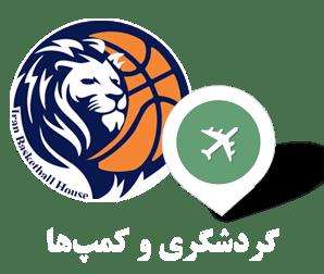 g-c خانه بسکتبال ایران