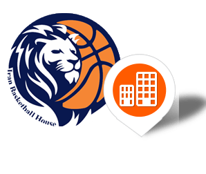 h-b خانه بسکتبال ایران