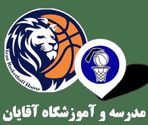 s-m خانه بسکتبال ایران