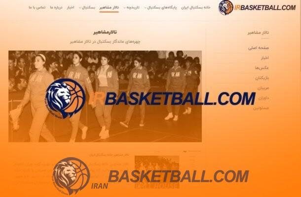 09-610x400 خانه بسکتبال ایران