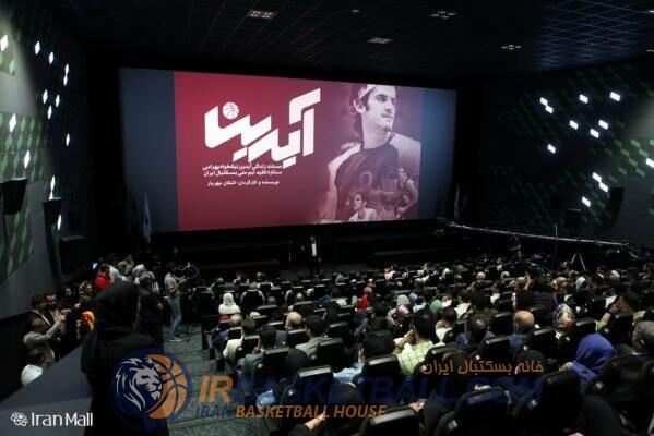 مستند-آیدین-599x400 برنامه شماره 12 رادیو بسکتبال ایران - تبعیض(قسمت دوم)