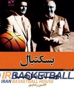 بسکتبال؛ رویای نسلها