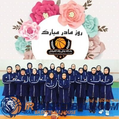 مادر--400x400 خانه بسکتبال ایران