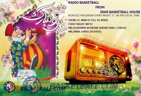ویژه برنامه نوروز 1400 رادیو بسکتبال (تصویری) - 3فروردین