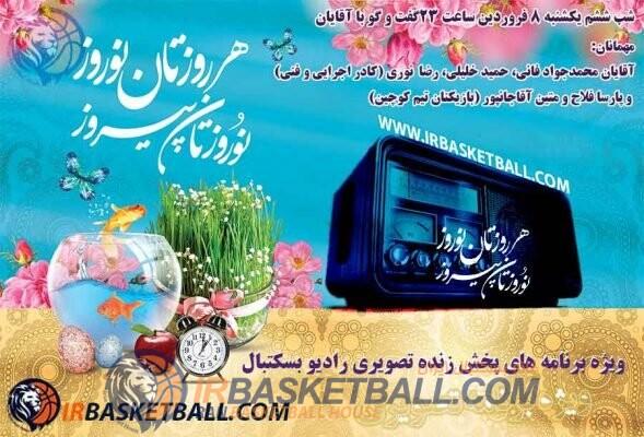 ویژه برنامه نوروز 1400 رادیو بسکتبال (تصویری) - 8فروردین
