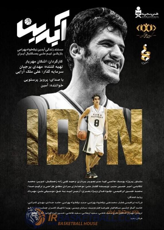 برنامه شماره 36 رادیو بسکتبال ایران – سینما بسکتبال